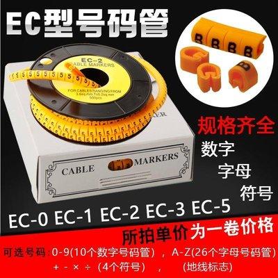 熱銷EC型號碼管數字英文字母符號 出口型線號管 編碼管EC-0/EC-1/EC-2
