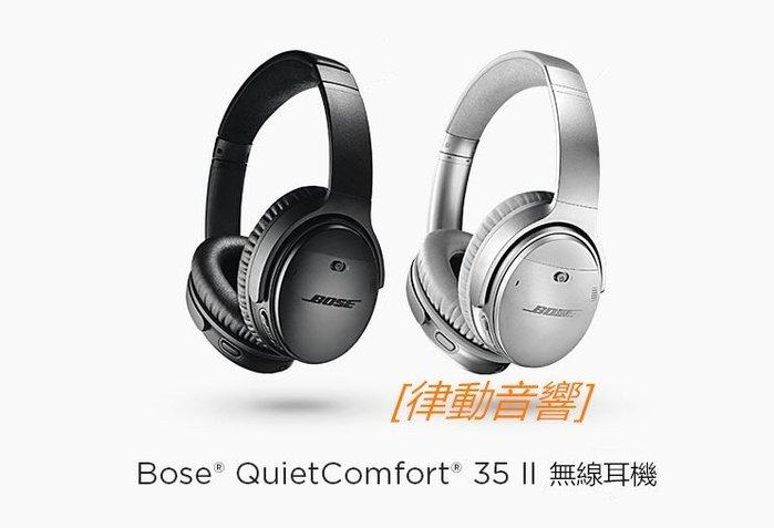 [律動音響] 【新品上市】BOSE QUIETCOMFORT 35 Ⅱ 主動降噪藍牙耳罩式耳機 qc35 2代 二代