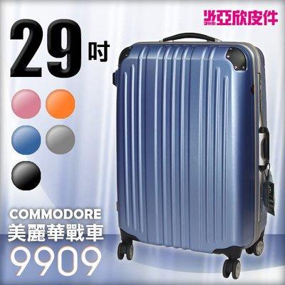 ☆東區亞欣皮件☆Commodore 美麗華戰車硬殼行李箱 - 9909 海洋藍 29吋
