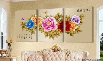 【厚2.5cm】【40*60cm】客廳裝飾畫現代簡約無框臥室牆富貴牡丹【220110_0951】3聯畫