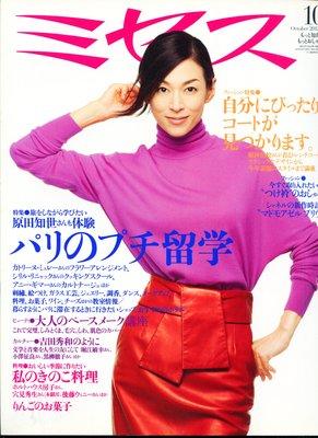紅蘿蔔工作坊/日本婦女雜誌 ~ ミセス NO.694 (2012/10月) 9J
