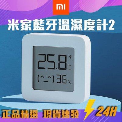 【台灣現貨24H寄出】米家藍牙溫濕度計2 新品【現高精度智慧 電子温度計 電子濕度計 墻貼超低功耗 台中市