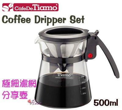 【ROSE 玫瑰咖啡館】Tiamo 耐熱玻璃 咖啡壺 分享壺 500ml ..免濾紙 環保加分 共五色