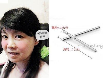925純銀批發【防過敏、防耳洞阻塞耳環】《純銀材料耳棒、耳針》一隻只要10元