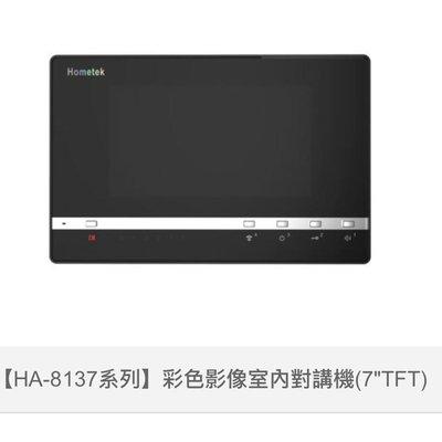 歐益Hometek影像室內對講機7吋HA-8137V(大樓用)