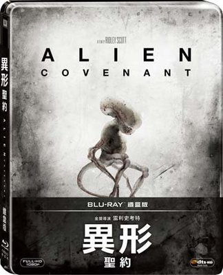 合友唱片 面交 自取 異形:聖約 限量鐵盒版 Alien: Covenant STEELBOOK BD