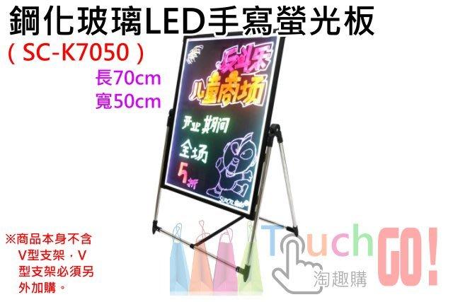 〈淘趣購〉6H鋼化玻璃LED手寫螢光板(SC-K7050)電子螢光板LED手寫板LED廣告看板LED招牌LED看板露營