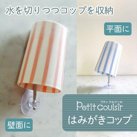 [霜兔小舖]日本代購 日本製 MARNA 條紋杯 漱口杯+吸盤座