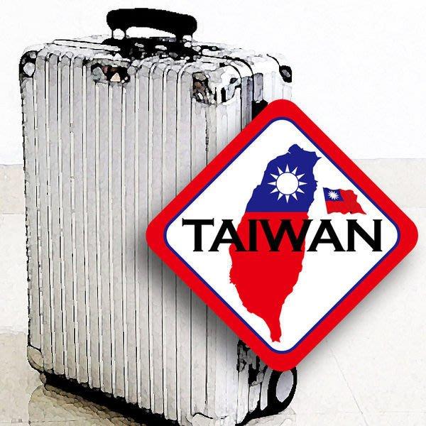 【衝浪小胖】中華民國旗K-02領土防水、抗UV登機箱貼紙/多尺寸、各國都可訂製/台灣