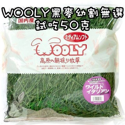 【趴趴兔牧草】WOOLY義大利黑麥幼草收割(無篩選) 試吃50克 兔 天竺鼠