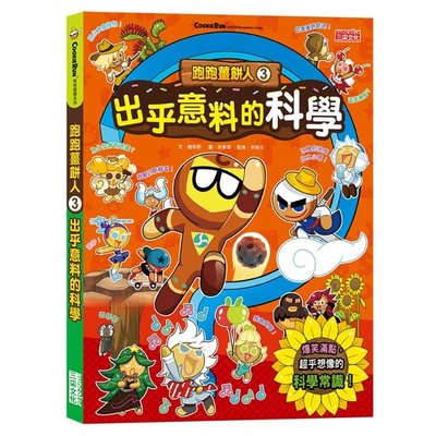 【Ace書店】跑跑薑餅人3: 出乎意料的科學 / 趙珠熙 / 三采 台北市