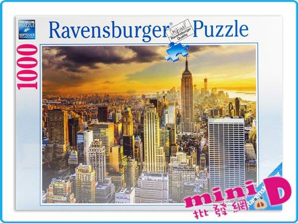 紐約市景(1000P)拼圖盒 德國製 拼圖  益智 造型 專注力 拼裝 【miniD】[7030600005]