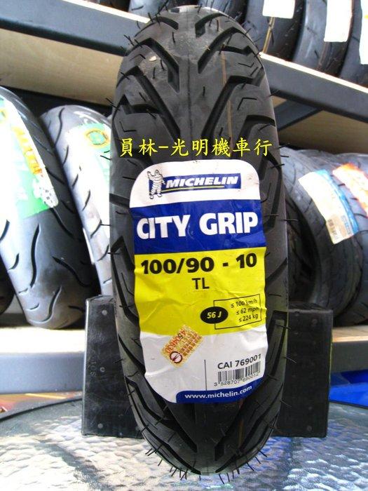 [彰化-員林] 米其林 City Grip 晴雨胎 100/90-10 完工價1500元 CT 晴雨胎