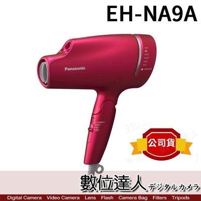 【數位達人】Panasonic 公司貨 EH-NA9A 奈米水離子 吹風機 2018日本最新款 /NA99 NA98後繼