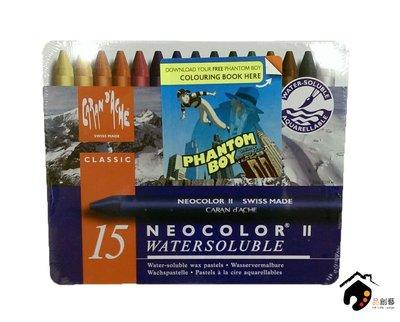 【品 · 創藝】精品美術-瑞士CARAN D'ACHE卡達 NEOCOLOR II 專家級水性蠟筆套組-15色 台中市