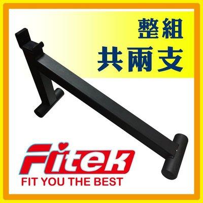 【Fitek健身網】專業健身訓練☆槓鈴千斤頂(一組兩支入)☆硬舉助換架☆國外熱銷產品,單獨也可以輕鬆快速更換槓片/長槓