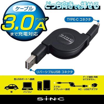 SEIWA TYPE-C伸縮充電線 - D476