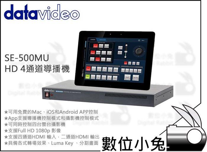 數位小兔【Datavideo 洋銘科技 SE-500MU HD 4通道導播機】APP 公司貨 導播台 機架式 遠端