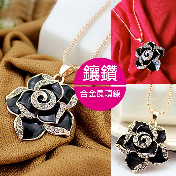 【JS 姊妹時代】【CC4801】日系質感合金鑲鑽羅曼蒂克黑色小花長款鐵項鍊