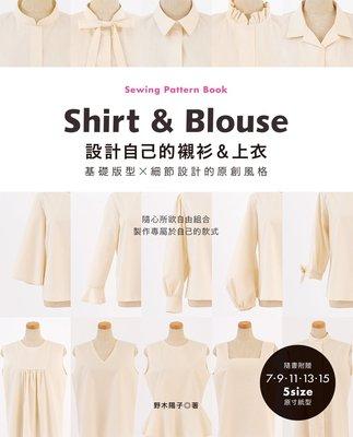 【活力因子】【雅書堂-SEWING縫紉家38】設計自己的襯衫&上衣‧基礎版型×細節設計的原創風格