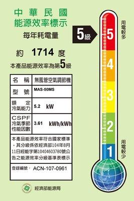 MAXE萬士益 8-9坪 5級能效 超極靜音 定頻冷專分離式冷氣 MAS-50MS/RA-50MSN 原廠保固