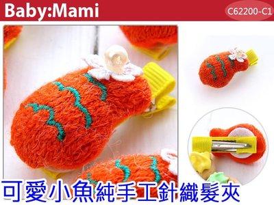 貝比幸福小舖【62200-C1】精緻純手工可愛珍珠花小魚針織髮夾/髮飾 一個