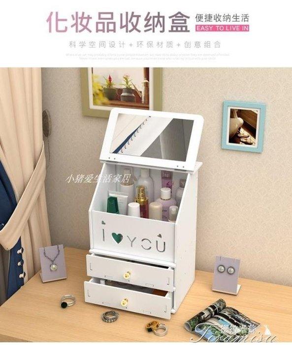 化妝收納盒-首飾整理架抽屜帶鏡台面置物架家用 全館免運