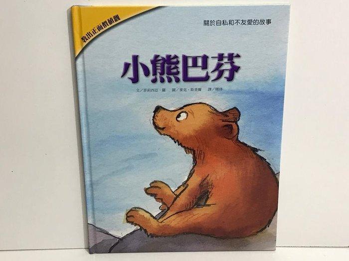 比價網~上人文化優良繪本【小熊巴芬】