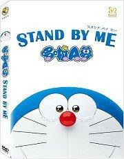 <<影音風暴>>(藍光電影1506)STAND BY ME 哆啦A夢(2D+3D)藍光BD 全95分鐘(下標即賣)48
