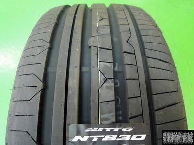 全新輪胎 NITTO 日東 NT830 205/55-16 日本製 *完工價*