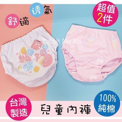 (超值2入)台灣製,純棉印花兒童內褲-城堡公主/內褲/三角內褲/幼童內褲/純棉內褲/女童包褲 /兔子媽媽