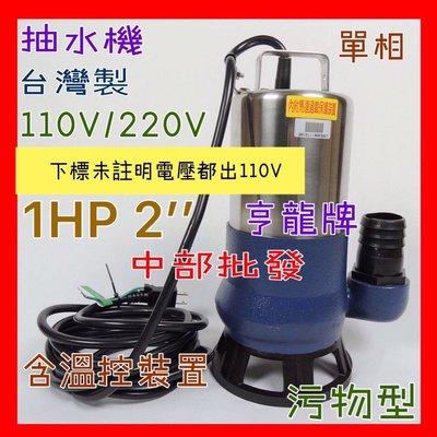 『中部批發』1HP 2英吋   水龜 抽水馬達  (台灣製造)污物泵浦 沉水馬達 污水幫浦 抽水機 台中市