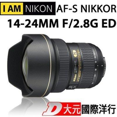 *大元˙台北*【送6千郵政禮券】NIKON AF-S 14-24mm F2.8 公司貨 恆定光圈 FX