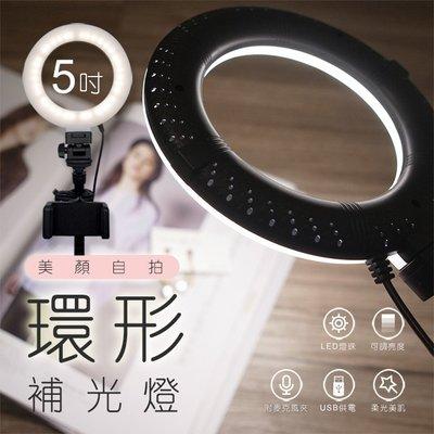 5吋環形 LED 攝影直播補光燈 可調...