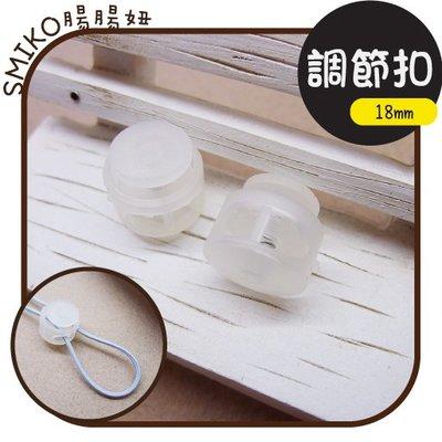 Smiko腸腸妞【5K1F01】(5mm用)透明雙孔繩帶彈簧調節扣 串珠/手作/寶寶/DIY