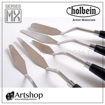 【Artshop美術用品】日本 HOLBEIN 好賓 Series MX系列 特殊鋼鍛造油畫刀「#H14」