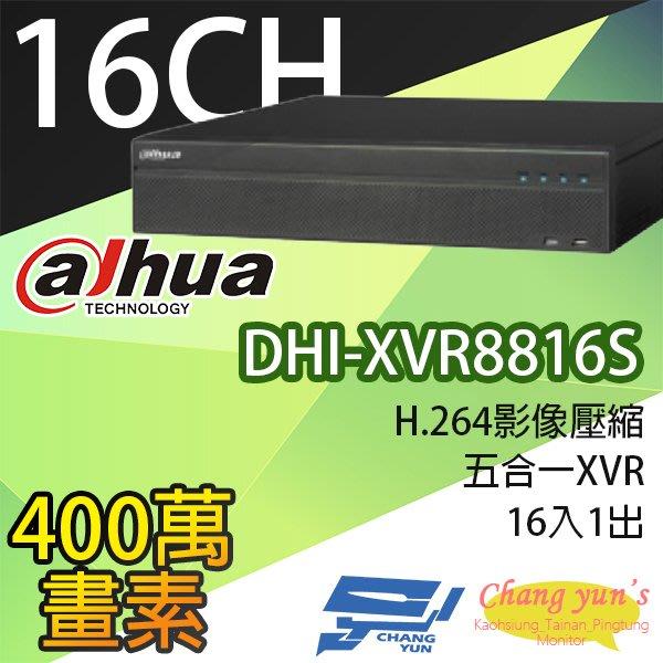 高雄/台南/屏東監視器 DHI-XVR8816S H.264 16路五合一XVR 大華dahua 監視器主機