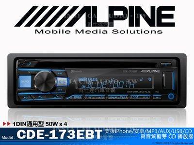 音仕達汽車音響 ALPINE CDE-173EBT iPhone/安卓/iPod/MP3/USB/AUX/藍芽 CD主機