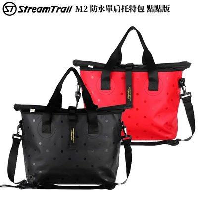 【2020新款】Stream Trail M2 防水單肩托特包 點點版 側背包 斜背包 肩背包 防水包 休閒包 背包