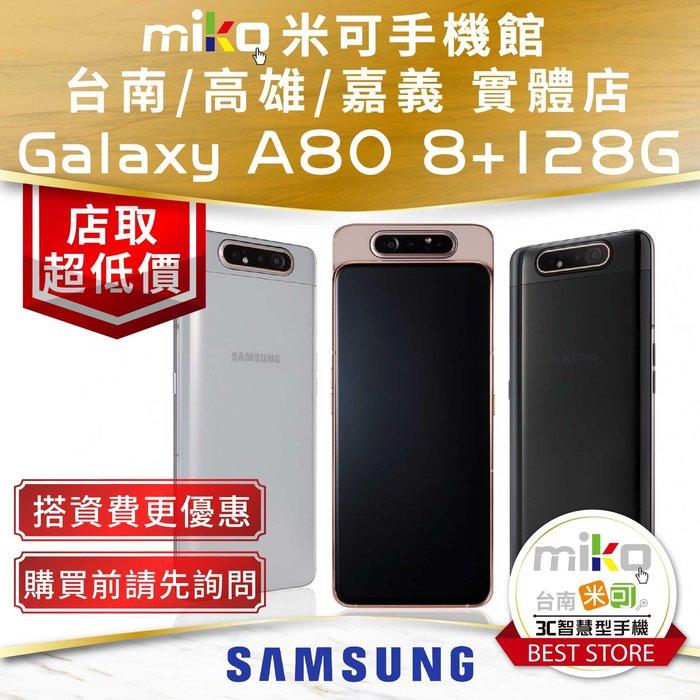 海佃【MIKO米可手機館】三星 SAMSUNG Galaxy A80 8+128G 黑/銀空機報價$16790