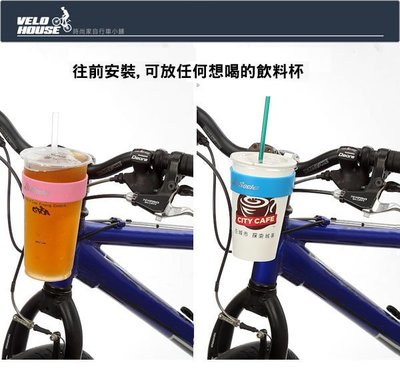 【飛輪單車】SOCLE 手把用水杯架 飲料架 騎到哪喝到哪[0336]