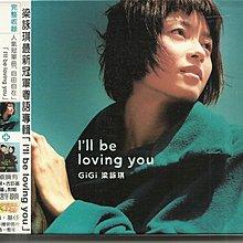 梁詠琪I'll be Loving You CD+EP_含歌迷卡、小寫真、手繪明信片