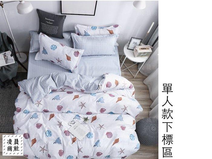 凌晨商社 // 可訂製 可拆賣 清新 海灘 貝殼 灰色 格紋 可愛 手繪床包枕套  床單 單人3件組下標區