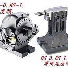 ※達哥機械五金【BS-0精密分度頭+達哥5吋三爪+尾座標】11980元/可傾斜0-90°/手動第五軸萬向角度分割.