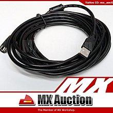 MX Auction - [CU-002] USB 2.0 5米延長線 Extend Cable 5m (黑色)