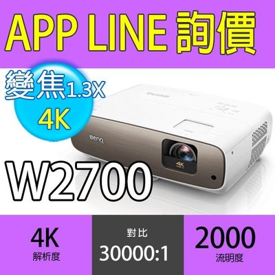 ✅刷卡分期0利率✅【光華佳佳】BenQ 4K HDR 色準導演投影機 W2700 短焦
