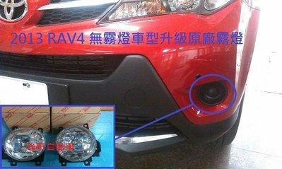 (逸軒自動車)TOYOTA RAV4 2013~ 升級原廠型霧燈