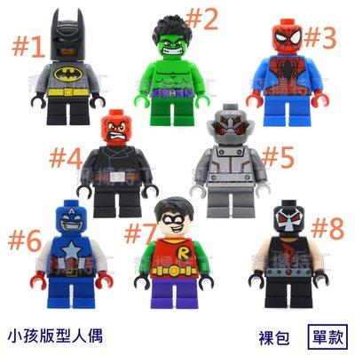 【飛揚特工】小顆粒 積木人偶 單款 小孩版型 復仇者聯盟(非 LEGO,可與樂高相容)