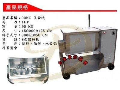 大金餐飲設備~~~90KG單軸混合機/混合機/餡料混合機/拌料混合機/香腸、油飯混合/另有粉體混合機