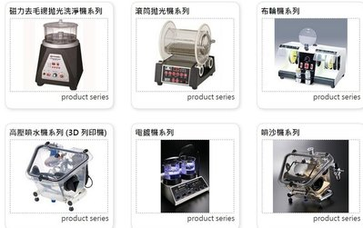 0飛旗公司0電鍍機 plating machine 電鍍筆 plating pen 集塵機 dust collector